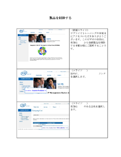 SEIMS Delete Product Guide (Japanese)